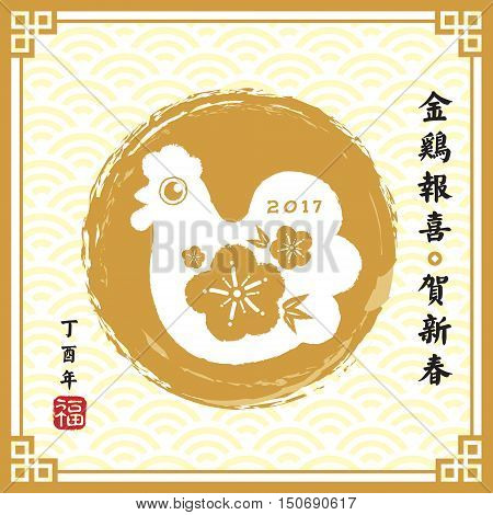 2017 rooster year. Chinese new year greeting card of hand drawn cute rooster with plum flowers. (caption: golden rooster announce good fortune, new year greetings. Good fortune in rooster year)