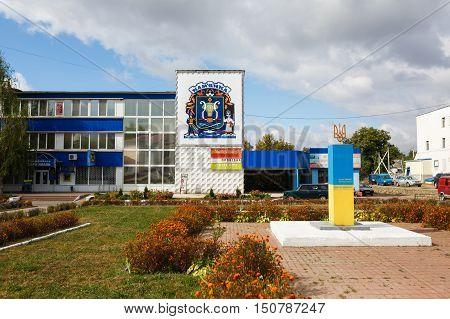 Kamianka Ukraine - September 29 2016: The Heroiv Maidana Square in a centre of small ukrainian town autumn time