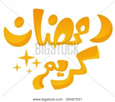 handgemacht Ramadan wihse