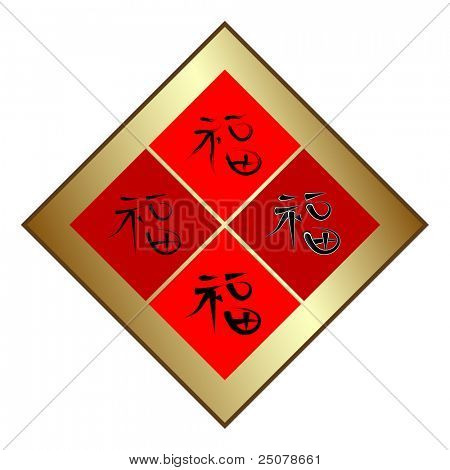 Prosperity Chinese plaque. The custom written Chinese character â??Fookâ? means good luck and prosperity.
