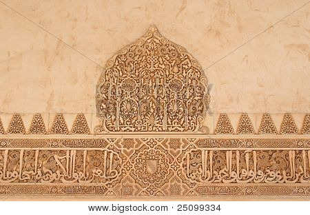 Arabic stone carvings on the Alhambra palace wall
