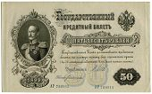 stock photo of xx  - Antique Russian banknote from the begining of XX century - JPG
