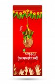 stock photo of bhakti  - illustration of people catching dahi handi on Janmashtami background - JPG