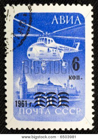 Soviet Vintage Postage Stamp (1961)