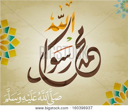 greeting cards on the occasion of the birthday of the prophet mohammad ;  Islamic background,  Vector Arabic Calligraphy. Translation: name of the prophet Muhammad Peace be upon him