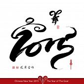 stock photo of zodiac  - Vector Goat Calligraphy Painting in 2015 Form - JPG