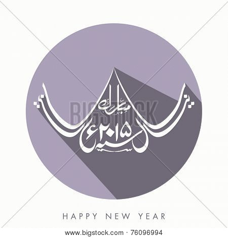 Sticker, tag or label with Urdu calligraphy of text Naya Saal Mubarak 2015 (Happy New Year) on beige background.
