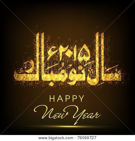 Arabic Islamic calligraphy of text Naya Saal Mubarak Ho 2015 (Happy New Year) on shiny  brown background.