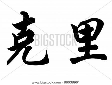 English Name Corey Or Cory In Chinese Calligraphy Characters