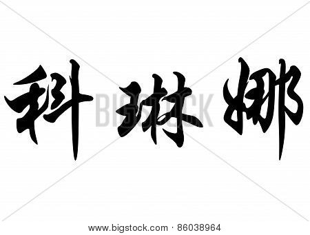 English Name Corinna In Chinese Calligraphy Characters