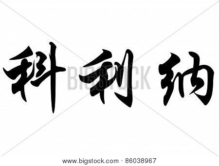 English Name Corina In Chinese Calligraphy Characters
