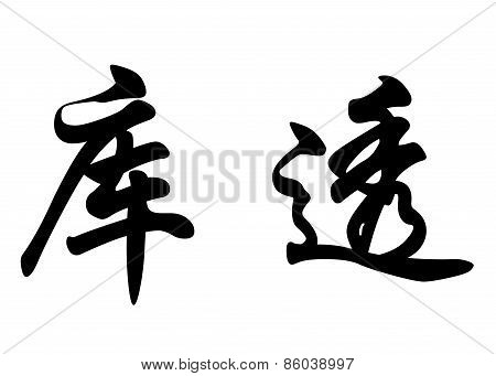 English Name Couto In Chinese Calligraphy Characters