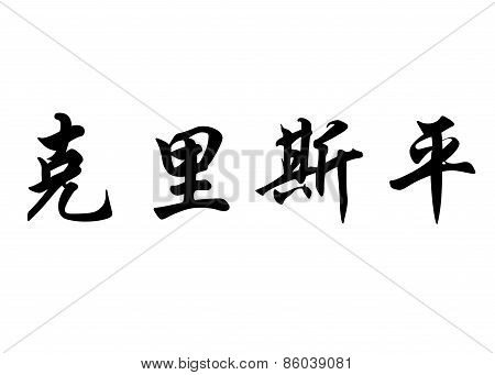 English Name Crispin In Chinese Calligraphy Characters