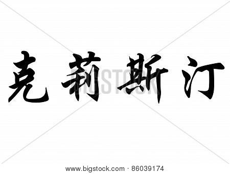 English Name Cristine In Chinese Calligraphy Characters