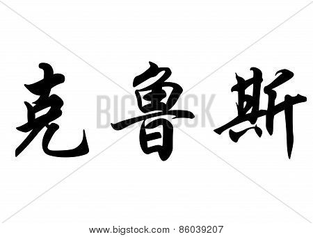 English Name Cruz In Chinese Calligraphy Characters