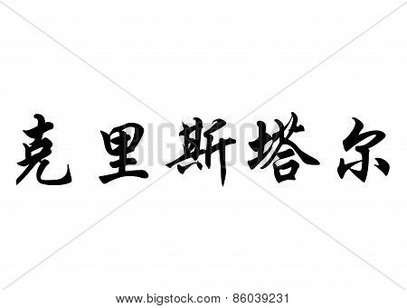 English Name Crystal In Chinese Calligraphy Characters