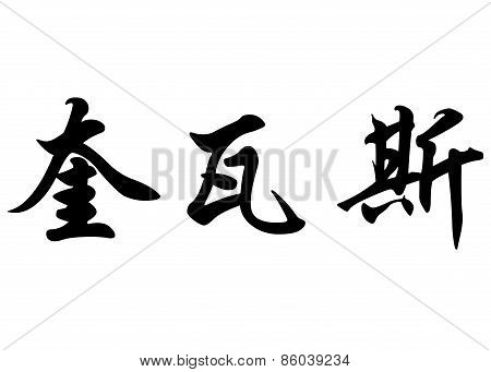 English Name Cueva In Chinese Calligraphy Characters