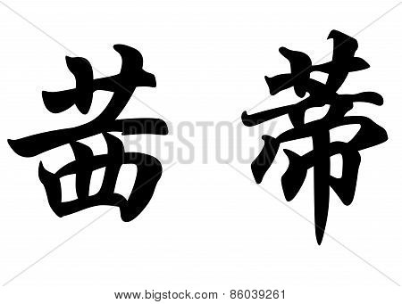 English Name Cydi In Chinese Calligraphy Characters