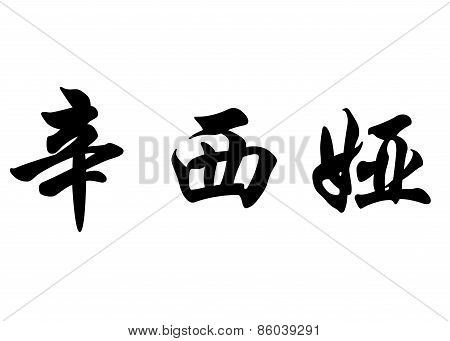English Name Cynthia In Chinese Calligraphy Characters