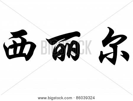 English Name Cyrielle In Chinese Calligraphy Characters