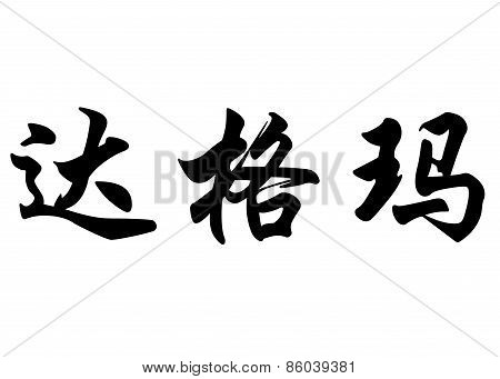 English Name Dagmar In Chinese Calligraphy Characters