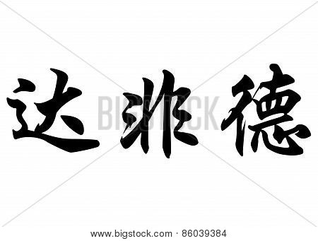English Name Dafydd In Chinese Calligraphy Characters