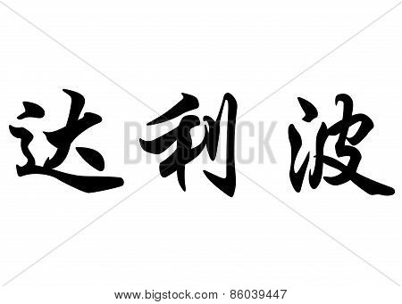 English Name Dalibor In Chinese Calligraphy Characters