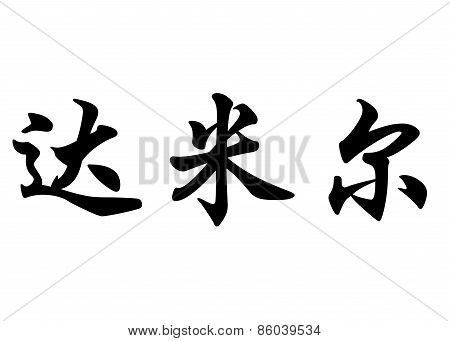 English Name Damir In Chinese Calligraphy Characters