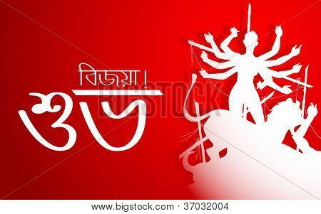 illustration of goddess Durga in Subho Bijoya background