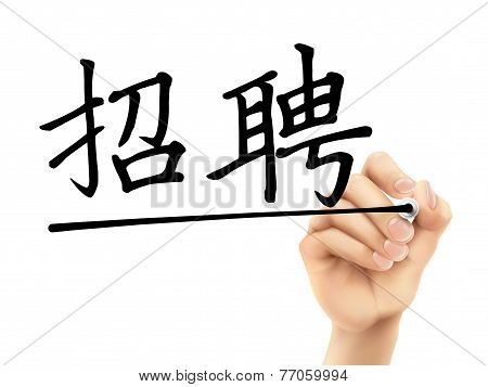 Simplified Chinese Words For We Are Hiring