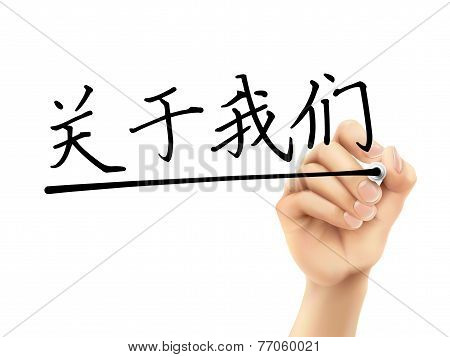 Simplified Chinese Words For About Us