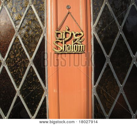 Shalom Welcome Sign