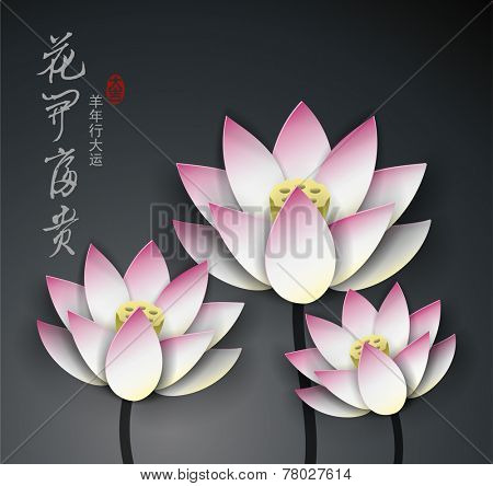 Lotus Chinese New Year Vector. Translation of Chinese Calligraphy: The Blossom of Flourishing Age & Get Lucky Coming Year. Translation of Stamps: Good Luck