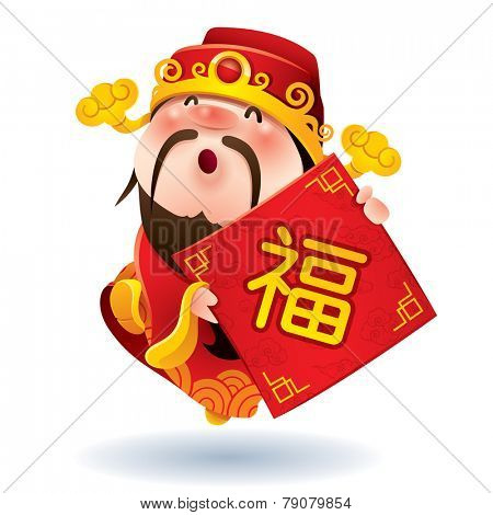 Chinese God of Wealth. The Chinese text in the image: