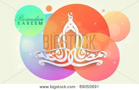 Arabic calligraphy text of Ramadan Kareem on colorful abstract background for islamic holy month of prayer celebration.