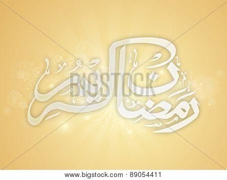 Holy month of muslim community, Ramadan Kareem celebration with arabic calligraphy text Ramazan Kareem on abstract rays background.