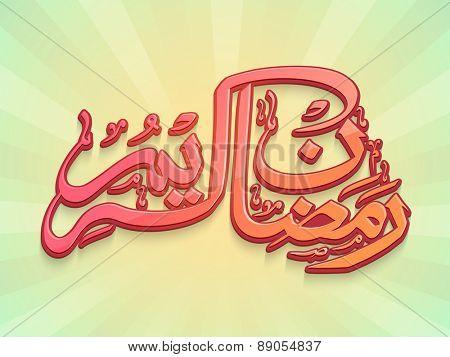 Holy month of muslim community, Ramadan Kareem celebration with arabic calligraphy text Ramazan Kareem on absract rays background.