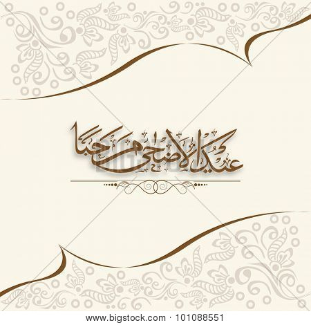 Beautiful floral design decorated greeting card with Arabic calligraphy text Eid-Al-Adha Marhaba for Muslim Community Festival of Sacrifice celebration.