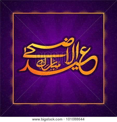 Elegant greeting card with abstract purple rays background and Arabic calligraphy text Eid-Al-Adha Mubarak for Muslim Community Festival of Sacrifice celebration.