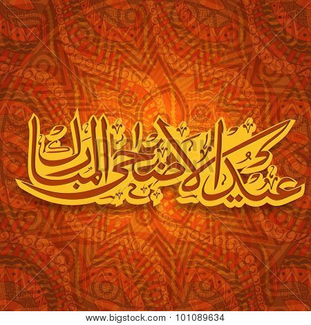 Arabic Islamic calligraphy of text Eid-Al-Adha Mubarak on floral design decorated background for Muslim community Festival of Sacrifice celebration.