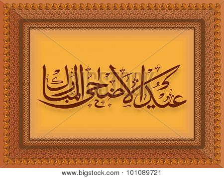 Creative traditional floral design decorated vintage frame with Arabic Islamic calligraphy of text Eid-Al-Adha Mubarak for Muslim community Festival of Sacrifice celebration.