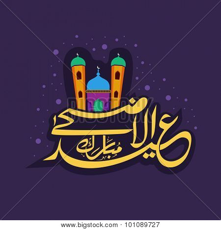 Stylish arabic calligraphy text Eid-Ul-Azha with colorful mosque on purple background for muslim community festival of sacrifice celebration.
