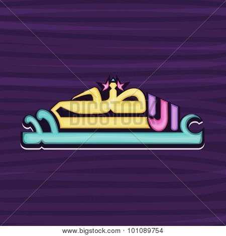 Colorful arabic calligraphy text Eid-Ul-Adha on purple background for muslim community festival of sacrifice celebration.