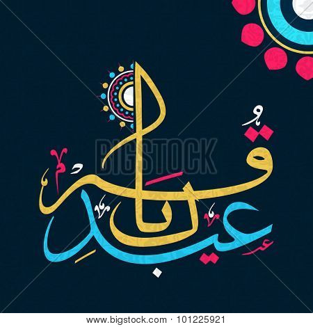 Colourful Arabic calligraphy text Eid-E-Qurba for Muslim Community Festival of Sacrifice celebration.
