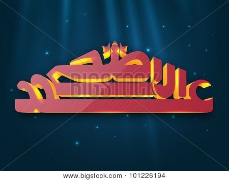 Glossy Arabic calligraphy text Eid-Al-Adha shining in blue nights background for Muslim Community Festival of Sacrifice celebration.