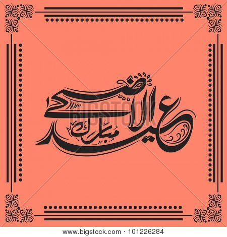 Greeting card design decorated with Arabic Islamic calligraphy of text Eid-Al-Adha Mubarak for Muslim community Festival of Sacrifice celebration.