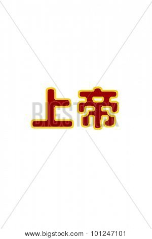 Chinese characters of GOD on white background