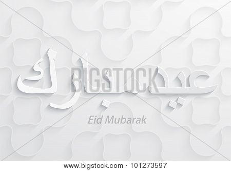 Vector modern eid mubarak creative background.