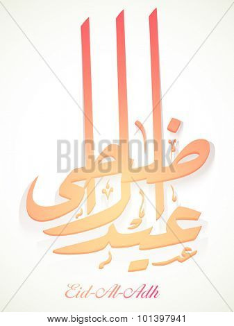 Glossy Arabic calligraphy text Eid-Al-Adha for Muslim Community Festival of Sacrifice celebration.