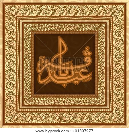 Arabic Islamic calligraphy of text Eid-E-Qurba in creative artistic floral decorated frame for Muslim community Festival of Sacrifice celebration.